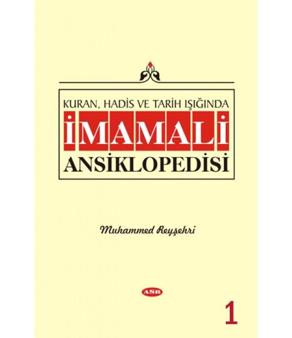 İmam Ali Ansiklopedisi c.1
