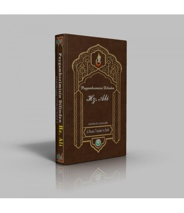 El Hasais Tercüme ve Şerhi